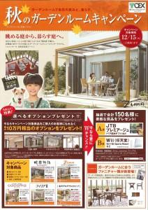 秋のガーデンルームキャンペーン 開催!