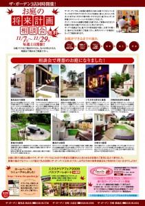 """11/7~11/29 """"お庭の将来計画相談会"""" 開催!"""
