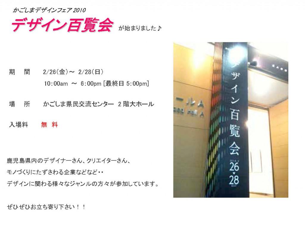 """2/26~2/28 """"デザイン百覧会"""" 開催中!!"""