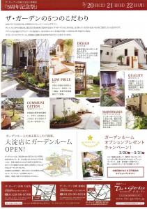 ザ・ガーデン宮崎大淀店・都城店 『5周年記念祭』 開催のお知らせ