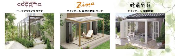 5/29-30 谷山港特設会場で 「ガーデンルームフェア」 開催中!!!