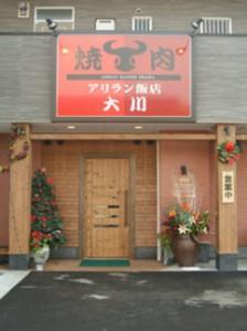 横浜で人気の老舗焼肉店の味を鹿児島で!