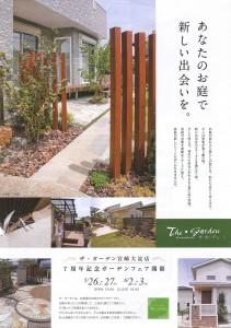 ザ・ガーデン宮崎大淀店 7周年記念フェア