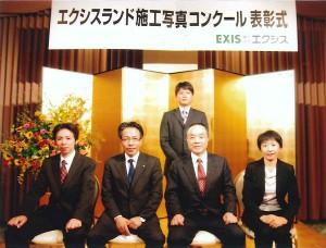EXISLAND施工写真コンクール2012 金賞受賞!!
