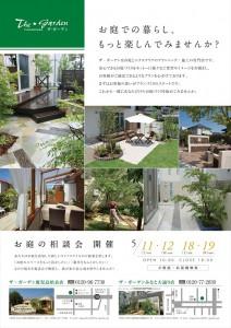 kagoshima_2013_04