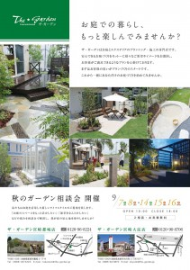 miyakonojou_B4_2013_08_omote_修正2