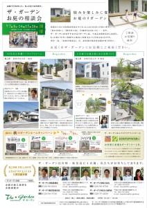 miyakonojou_B4_2013_08_ura修正6