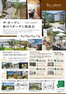 kagoshima_B4_2013_11_omote最終