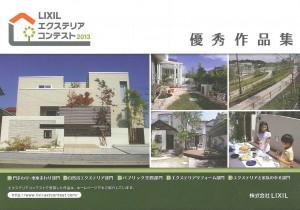 ありがとうございます!LIXILエクステリアコンテスト金賞受賞!!