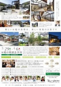 kagoshima_B4_2014_03_ura_5