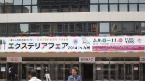 エクステリアフェア2014in九州