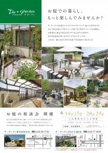 ザ・ガーデン鹿児島 『お庭の将来計画相談会』開催