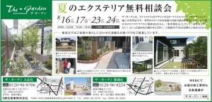 きゅんと 8/15掲載!! ザ・ガーデン宮崎 夏のエクステリア無料相談会